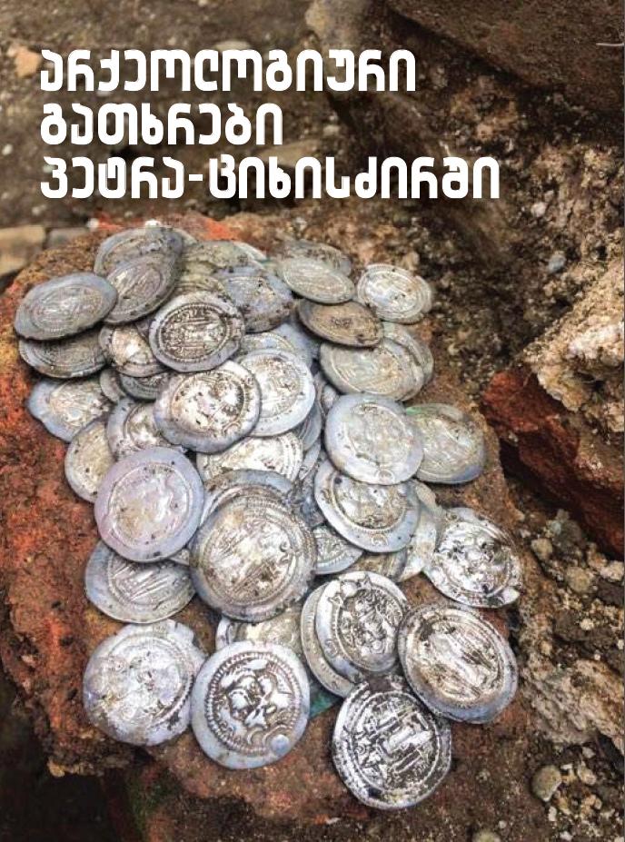 Статья: «Археологические раскопки в Петра-Цихисдзири»
